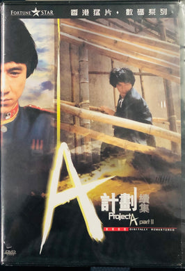 PROJECT A II 1987  (Hong Kong Movie) DVD ENGLISH SUB (REGION FREE)