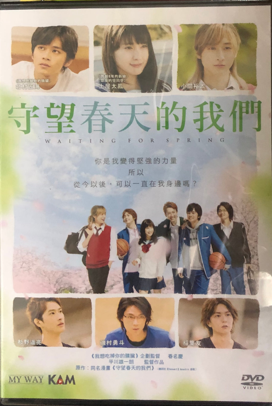 WAITING FOR SPRING 守望春天的我們 2019 ( (Japanese Movie) DVD ENGLISH SUB (REGION 3)