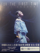 Load image into Gallery viewer, Winnie Hsin - 辛曉琪 人生若只如初見演唱會 For The First Time Live 2018 (BLU-RAY) Region Free