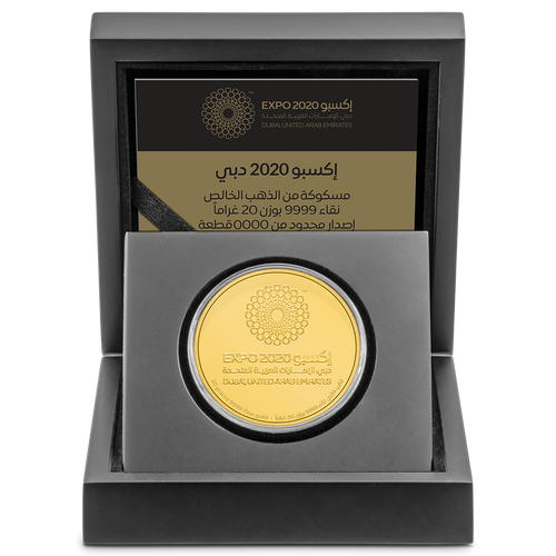 Expo 2020 Dubai – 20g Gold Coin Inner Display Box