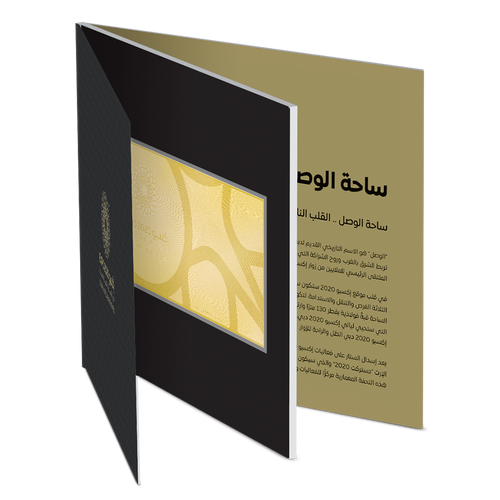 Expo 2020 Dubai - 1g Gold Foil Packaging