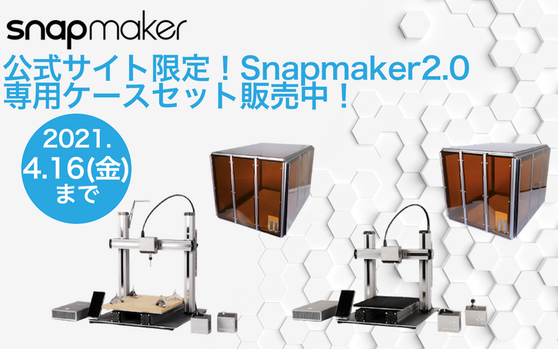 Snapmaker2.0 期間限定セール終了まで残り3日です!
