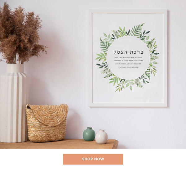 Jewish Gift for New Home
