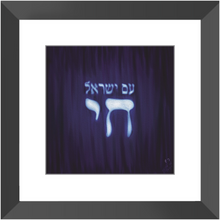 Load image into Gallery viewer, Am Yisroel Chai - Framed Prints