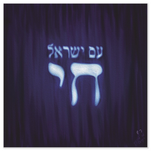 Load image into Gallery viewer, Am Yisroel Chai - Print
