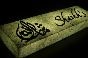 Allah Rectangle LED Name Plate