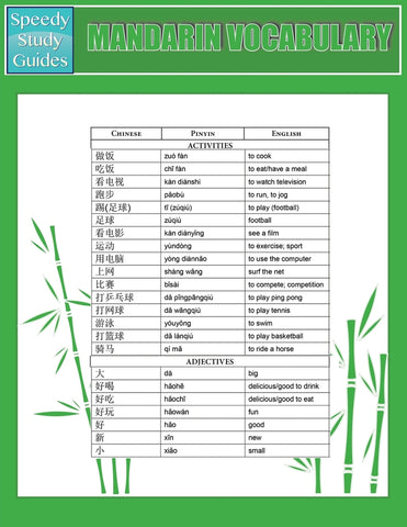 Mandarin Vocabulary (Speedy Study Guides: Academic)