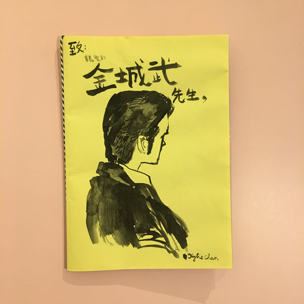 Dear Takeshi Kaneshiro fan zine