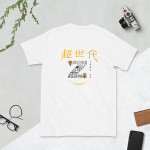 """Generation Z"" Unisex Graphic Tee - White - SeaSup (Seattle Supreme Clothing)"