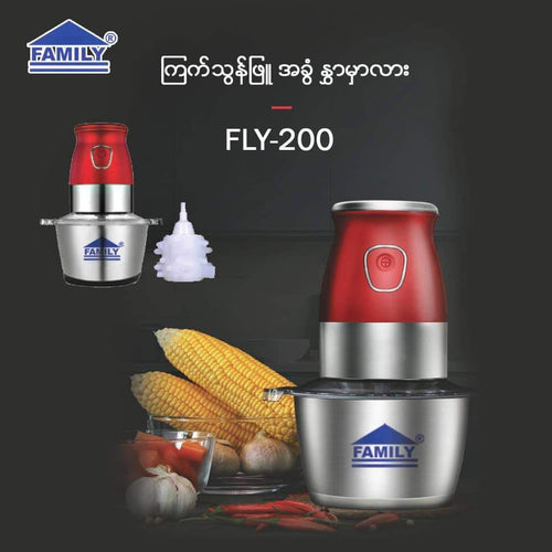 Family Meat Grinder FLY200