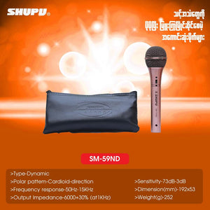 Shupu Dynamic Microphone SM59ND