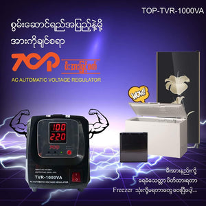 Top Regulator AM1000VA
