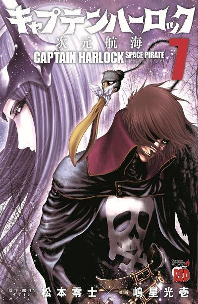 CULT COLLECTION (201500) 46 CAPITAN HARLOCK DIMENSION VOYAGE 7