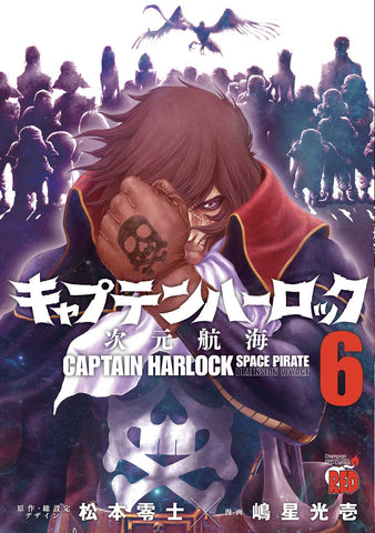 CULT COLLECTION (201500) 43 CAPITAN HARLOCK DIMENSION VOYAGE 6