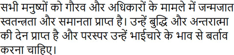 Hindi sample text
