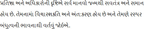 Gujarātī sample text