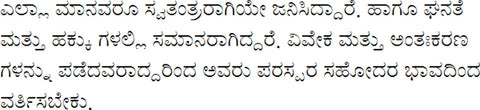 Kannada sample text