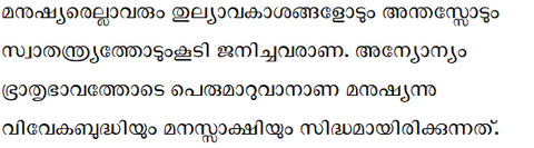 Malayalam sample text