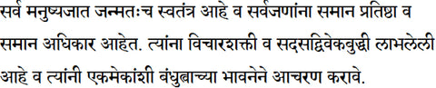 Marathi sample text