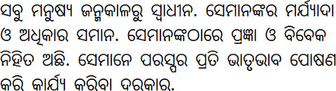 Odia sample text