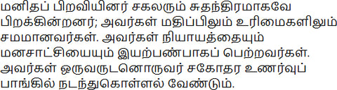 Tamil sample text