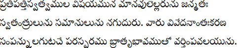 Telugu sample text