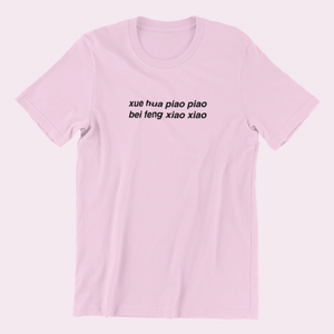 Xue Hua Piao Piao TikTok Tee - Just Asian Things