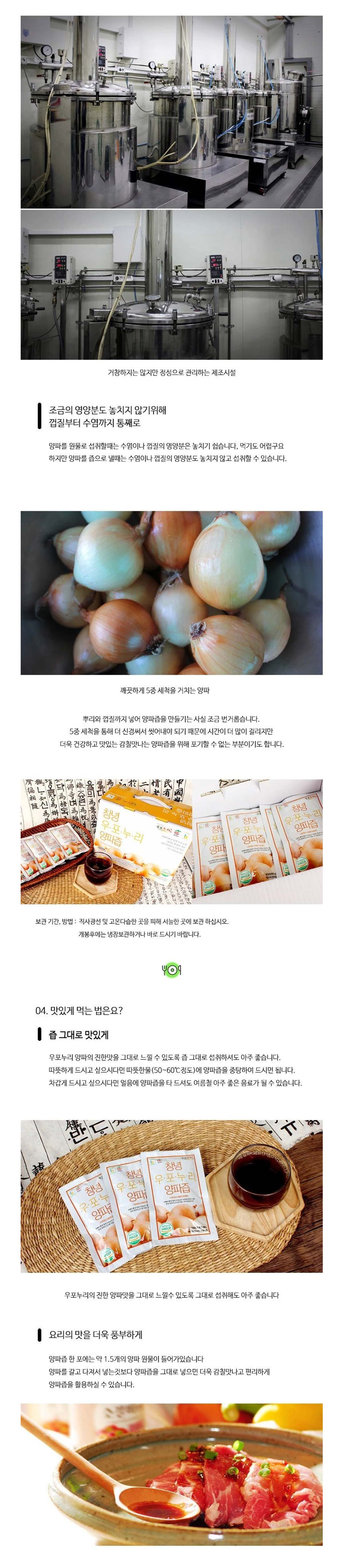changnyeong_onion_juice_02