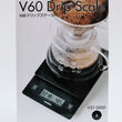 Load image into Gallery viewer, Hario V60 drip scales