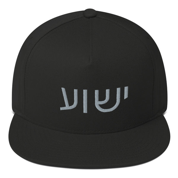 Yeshua Flat Bill Snap back Cap- Black