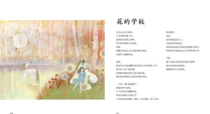 Tagore's Poems for Kids泰戈尔写给孩子的诗 | Bilingual - Hantastic Kids