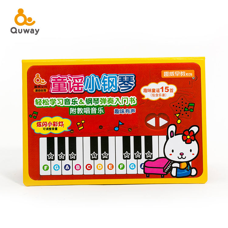 My First Piano 童谣小钢琴 Sound Book - Hantastic Kids