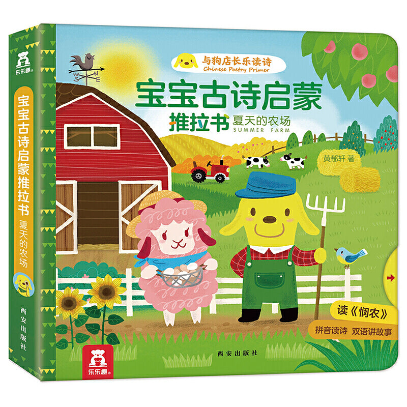 Interactive Chinese Classic Poetry in Bilingual Stories (set of 4) 宝宝古诗启蒙推拉书套装 - Hantastic Kids