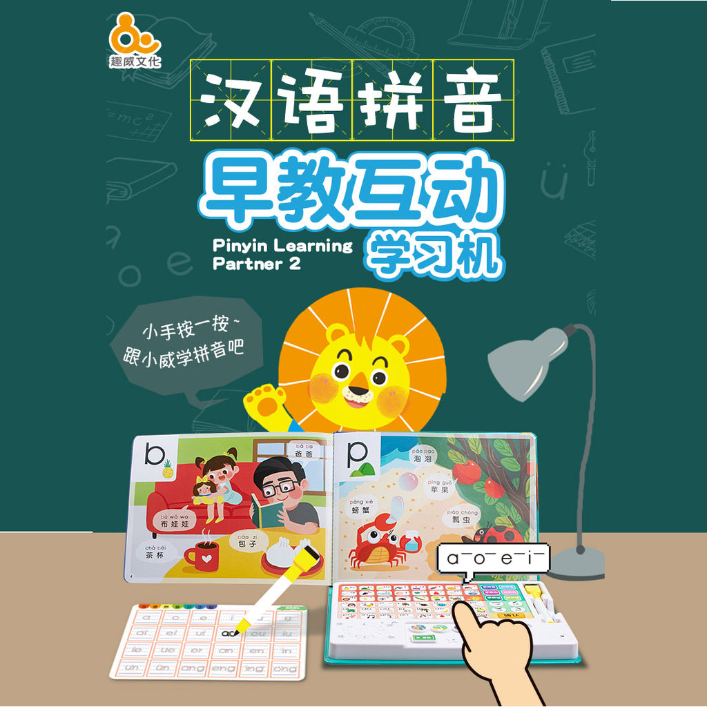 Hanyu Pinyin Learning Partner 汉语拼音早教互动学习机Sound Book - Hantastic Kids