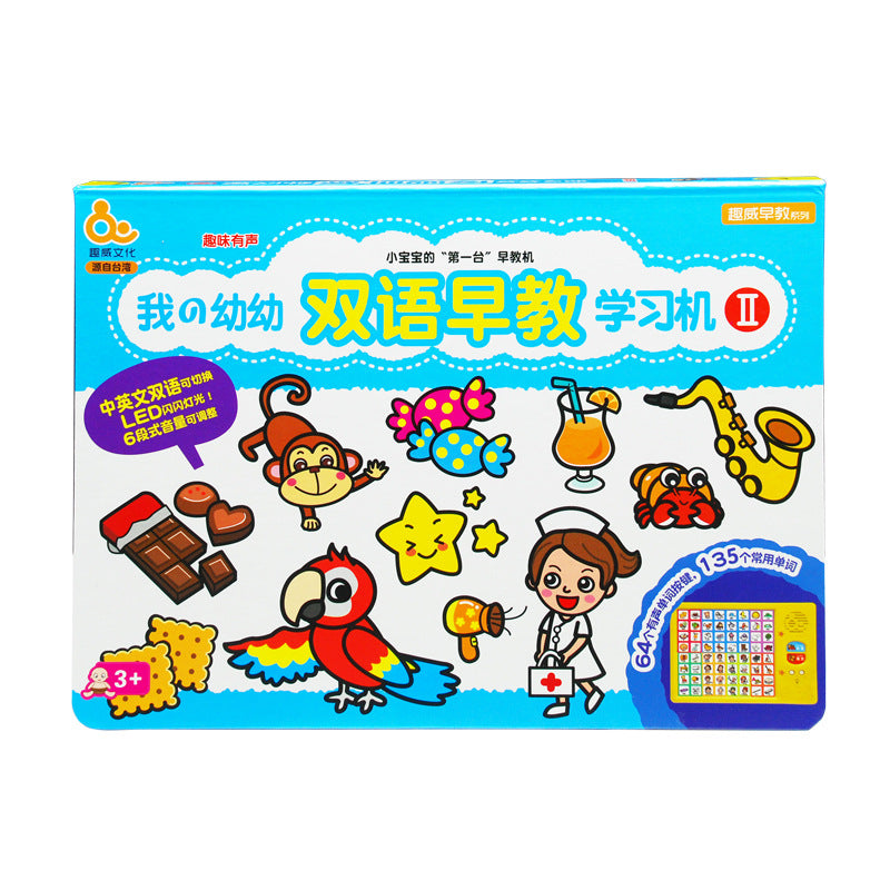 Mini Bilingual Learning Sound Book Blue Edition 我的幼幼双语早教学习机II - Hantastic Kids