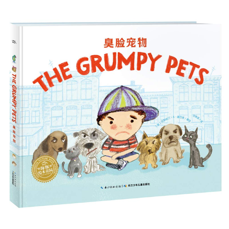 The Grumpy Pets 臭脸宠物 | Bilingual - Hantastic Kids