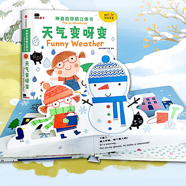 POP-UP ADVENTURES: FUNNY WEATHER 天气变呀变 | Bilingual - Hantastic Kids
