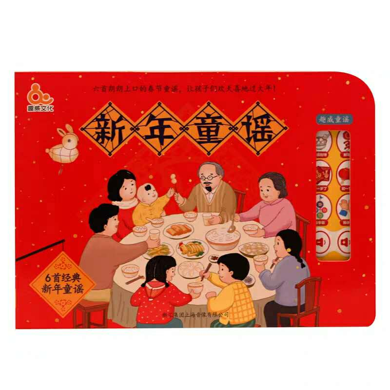 Chinese New Year Celebration Rhymes 新年童谣有声书Sound Book - Hantastic Kids