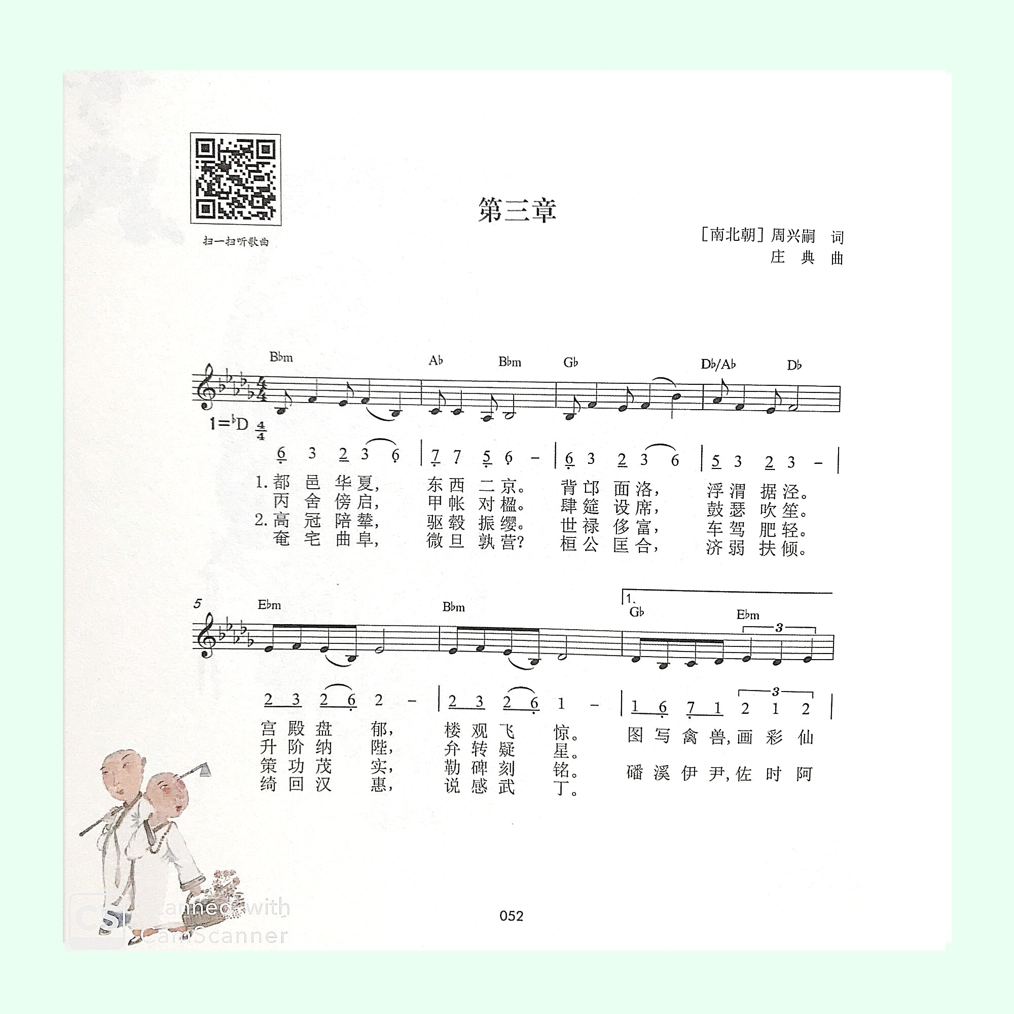 Thousand Character Classic for Kids 教孩子唱学千字文 - Hantastic Kids