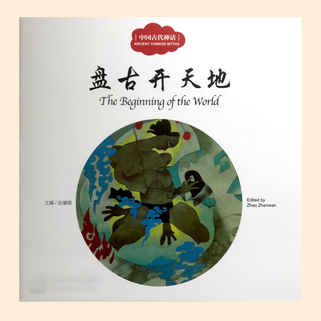 Bilingual Ancient Chinese Myths: The Beginning of The World 盘古开天地双语绘本 - Hantastic Kids