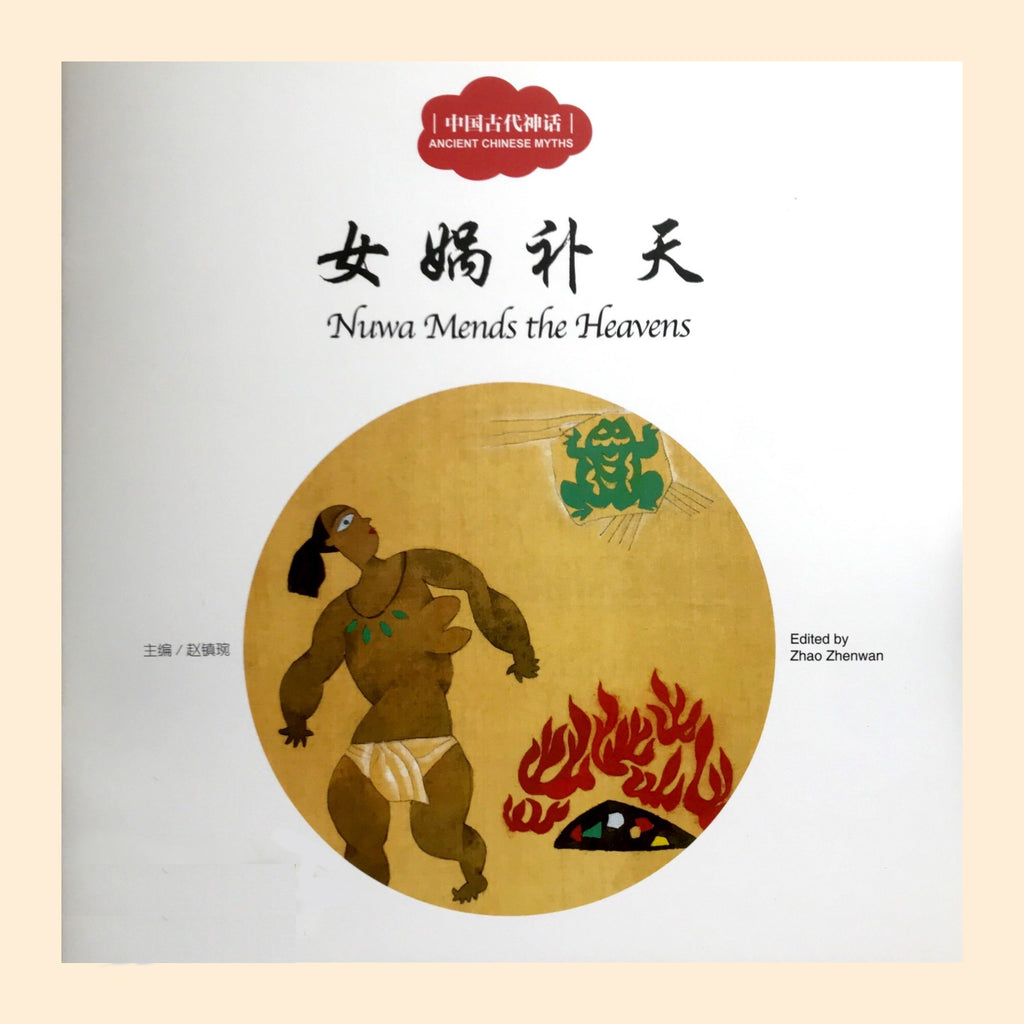 Bilingual Ancient Chinese Myths: Nuwa Mends the Heavens 女娲补天双语绘本 - Hantastic Kids