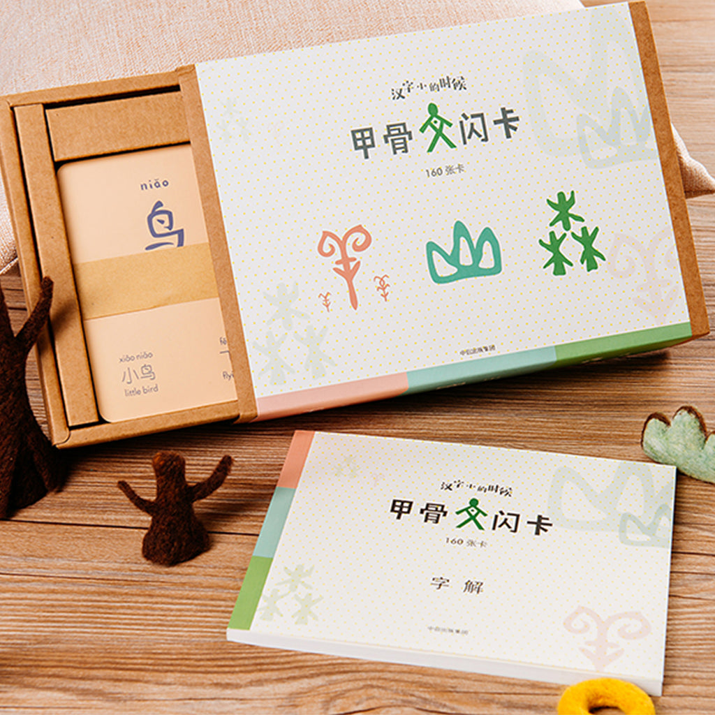 Chinese Oracle Bones Inspired Flashcards甲骨文闪卡 - Hantastic Kids