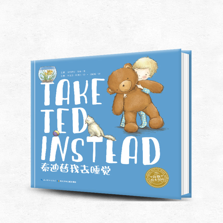Take Ted Instead 泰迪替我去睡觉 | Bilingual - Hantastic Kids