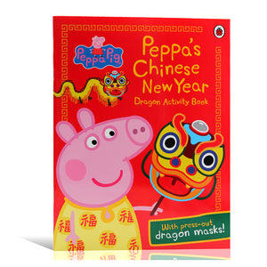 peppa's chinese new year dragon masks 小猪佩奇中国年面具 - Hantastic Kids