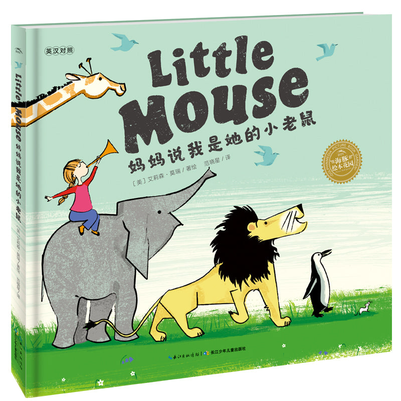 Little Mouse妈妈说我是她的小老鼠 | Bilingual - Hantastic Kids