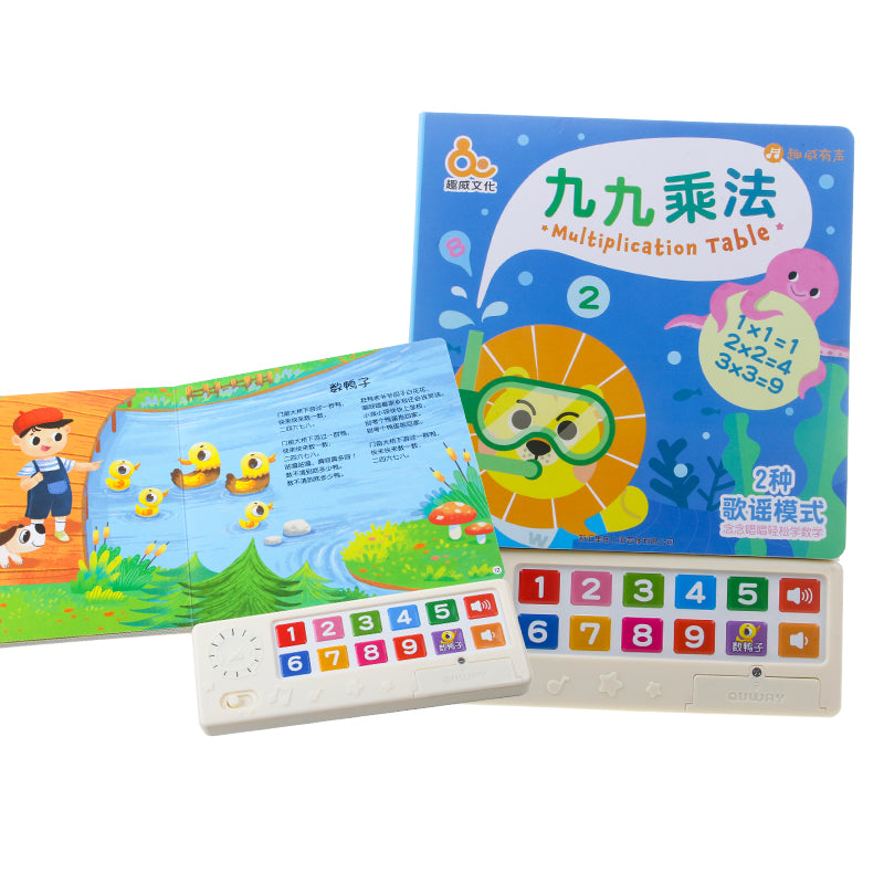 Sing My Math - The Multiplication Song Book 九九乘法有声绘本 - Hantastic Kids