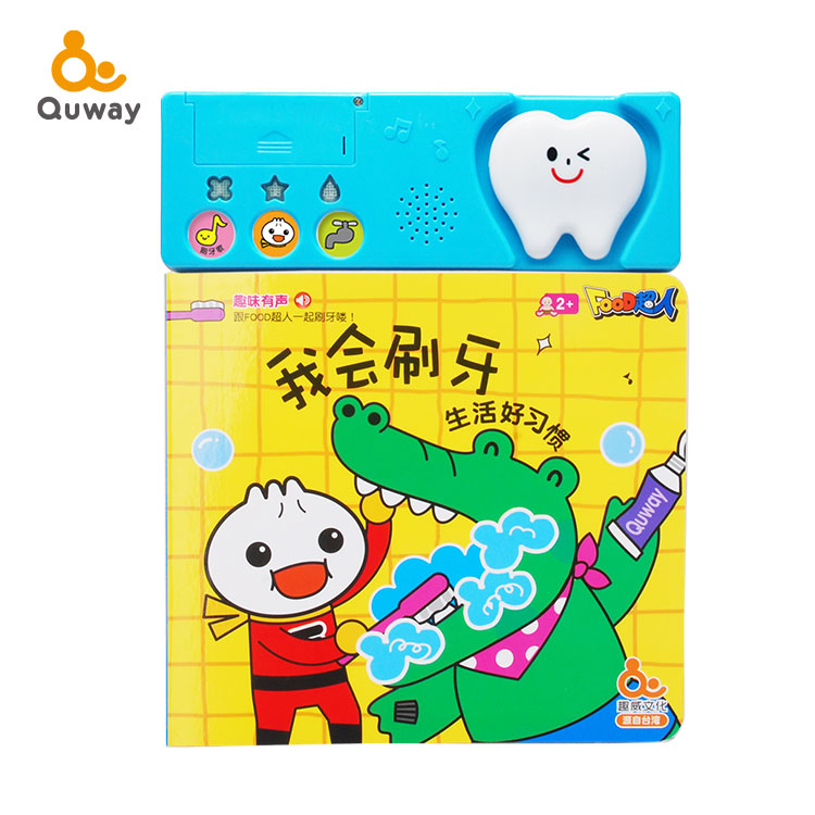 I Can Brush My Teeth 我会刷牙有声书Sound Book - Hantastic Kids