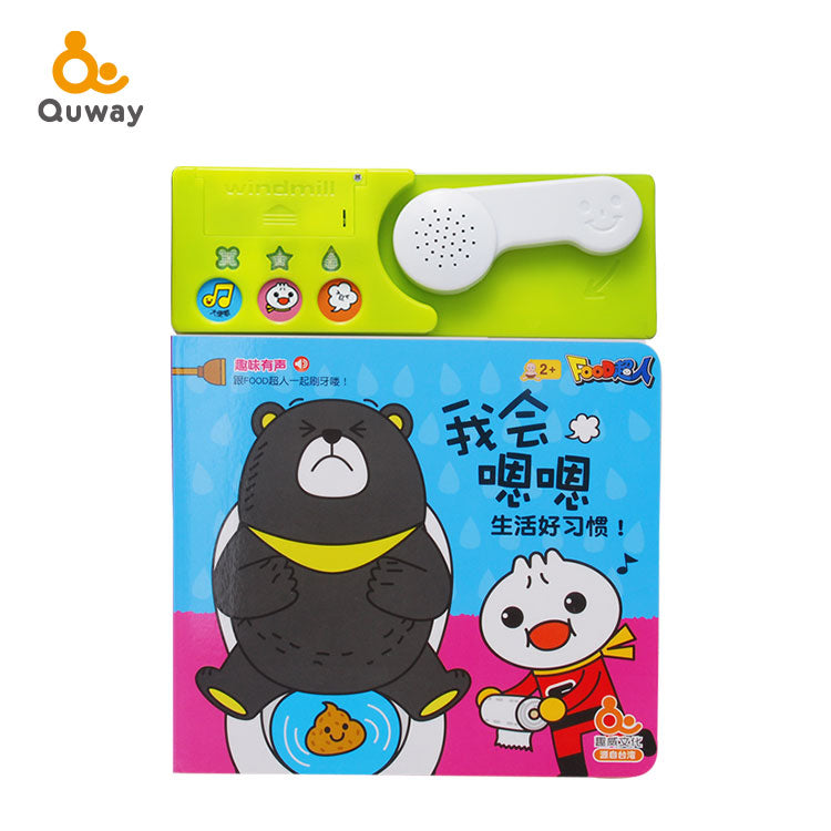 I Am Potty Trained 我会嗯嗯Sound Book - Hantastic Kids