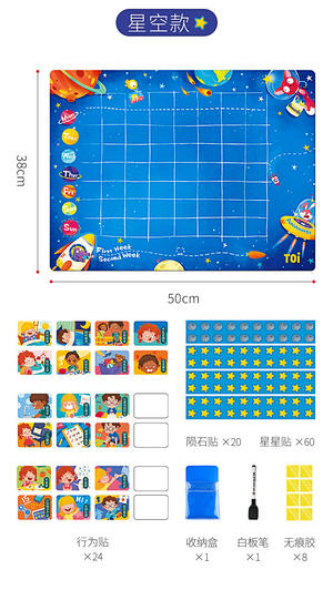 Cosmos Magnetic Behaviour & Reward Chart 儿童成长自律表 - Hantastic Kids