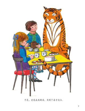 The Tiger Who Came to Tea 老虎来喝下午茶 - Hantastic Kids